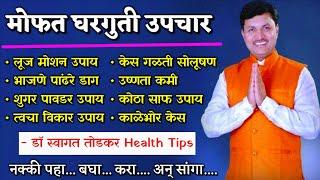 गोड खा तरीही शुगर नॉर्मल येईल अशी शुगरचे पावडर - dr स्वागत तोडकर | Dr Swagat Todkar health tips