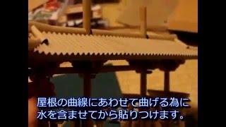 ダンボールで守礼門を作ってみた。 守礼門 検索動画 28