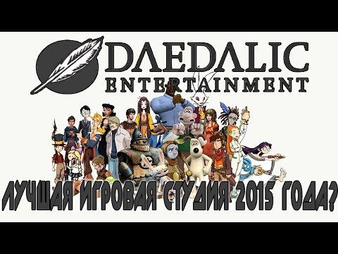 [МНЕНИЕ] - Почему Daedalic Entertainment - Лучшие в 2015 году  