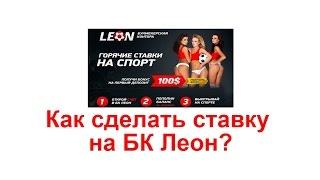 Как сделать ставку на БК Леон?(Читайте тут http://workion.ru/kak-sdelat-stavku-na-bk-leon.html Популярная букмекерская контора Леон ещё недавно находилась в..., 2015-07-06T14:07:11.000Z)