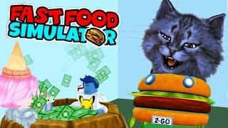 СТРАЖИ БУРГЕРОВ / РОБЛОКС СИМУЛЯТОР ЗАКУСОЧНОЙ #2 / Fast Food Simulator ROBLOX