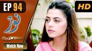 Pakistani Drama   Noor - Episode 94   Express Entertainment Dramas   Asma, Agha Talal, Adnan Jilani