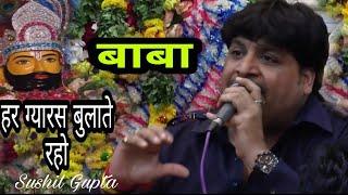 Sushil Gupta - बाबा के दरबार झोली भरके जाएंगे - latest bhajan