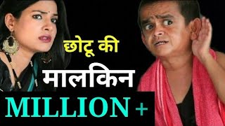 Chotu ki maalkin | Hindi Comedy | छोटू की मालकिन Chotu Dada Comedy Video