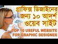 Top 10 Useful website for graphic designer