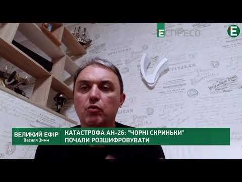 Espreso.TV: Заява міністра оборни про АН-26 - свідчення його некомпетентності, - Лапін