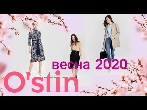 🔴O'stin/💥САМАЯ НОВАЯ КОЛЛЕКЦИЯ ВЕСНА 2020‼/🔥РАСПРОДАЖА ДЕМИСЕЗОННОЙ ОДЕЖДЫ🔥/