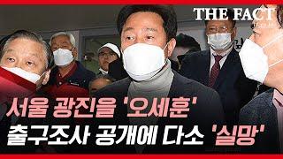서울 광진을 '오세훈' 출구조사 공개에 다소 '실망'