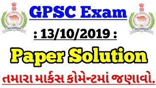 GPSC Exam Paper Solution 13-10-19 | GPSC Preliminary Exam Solution 2019 | Class 1-2 Solution 13-10