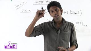 09. Concept of Coding Part 01 | কোডের ধারণা পর্ব ০১ | OnnoRokom Pathshala
