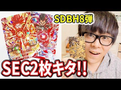 【感動】SEC2枚抜き!SDBH8弾レンコしてたら嬉しい出会いがあった!!スーパードラゴンボールヒーローズ