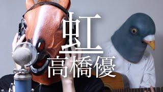 鳥と馬が歌うシリーズ 馬 公式Twitter https://twitter.com/ringring828...