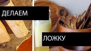Как сделать деревянную ложку: необходимые инструменты, технология