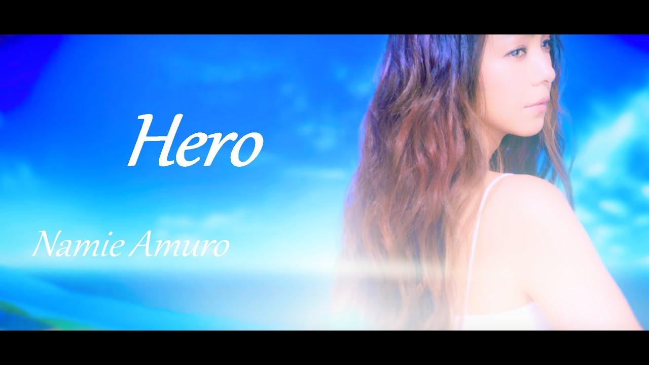 安室 奈美恵 hero 歌詞