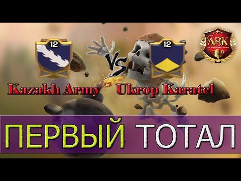 Kazakh Army VS UKROP KARATEL [Clash of Clans]