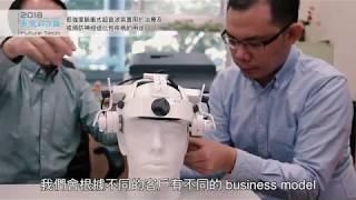 2018未來科技展技術影片搶先看-低強度脈衝式超音波裝置用於治療及或預防神經退化性疾病的用途