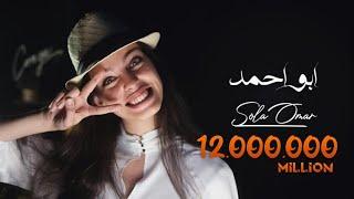اغنيه ابو احمد خدني الكوافير -كامله - الفيديو الرسمي - صولا عمر