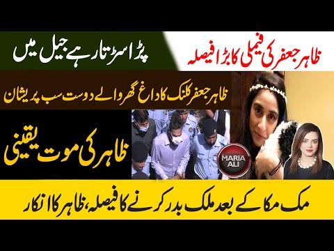 Noor Mukaddam Case - Noor Mukaddam Zahir Jaffer Latest Video