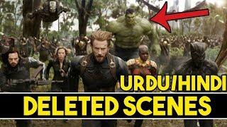 [URDU/HINDI] Avengers Infinity War DELETED SCENES from Trailer Explained