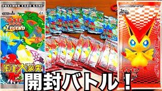 視聴者さんから頂いた大量のポケモンカードをゆっけと開封バトル! レアなカードを当てた方の勝利!pokemon card game thumbnail