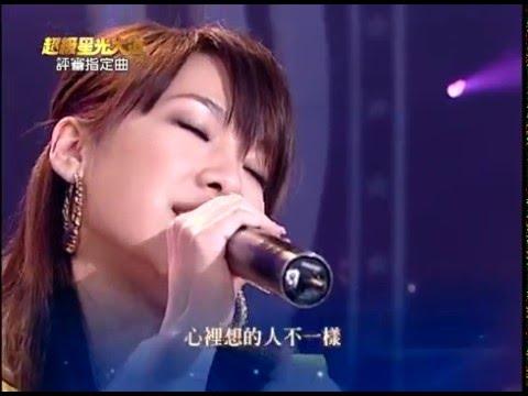 【超級星光大道】第三屆11_評審指定曲 20080411 - YouTube