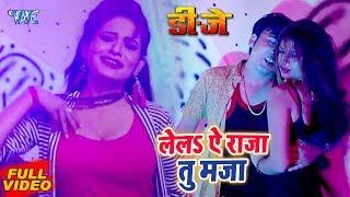 लेलS ऐ राजा तू मजा | भोजपुरी का सुपरहिट रोमांटिक वीडियो सांग 2020 | DJ | Hit Song