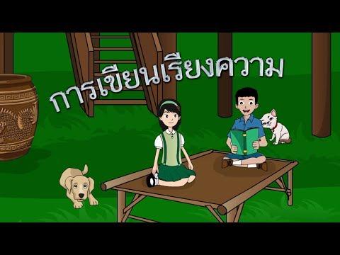 การเขียนเรียงความ - สื่อการเรียนการสอน ภาษาไทย ป.5