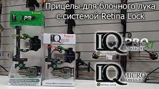прицел для блочного лука IQ Bowsights Micro и ProXT