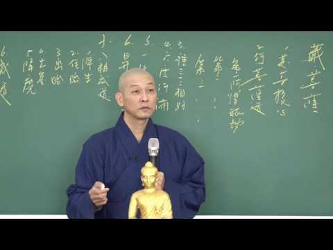法華三昧-06A_覺行法師(170212)