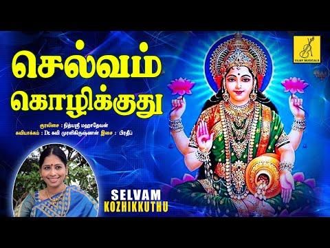 Selvam Kozhikkuthu || Sri Mahalakshmiye Varuga || Nithyasree Mahadevan || Vijay Musicals
