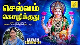 செல்வம் கொழிக்குது - Selvam Kozhikkuthu | Sri Mahalakshmiye Varuga | Nithyasree | Vijay Musicals