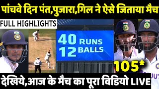 IND VS AUS 4th Test Match 5th Day Highlights: India vs Australia | Rohit | Pujara | Pant | Sundar