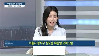 서울시 동작구 상도동 복층형 오피스텔 - 김윤지