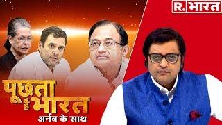 घोटालेबाज नेताओं का साथ क्यों दे रही है वाड्रा कांग्रेस? देखिए 'पूछता है भारत', अर्नब के साथ