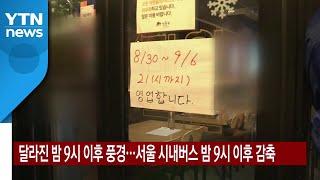 [YTN 실시간뉴스] 달라진 밤 9시 이후 풍경...서…