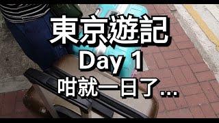 日本東京遊記 Day1 行街,行街同行街 (新宿,歌舞伎町)