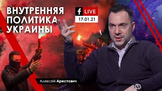 Арестович FB-Live 17.01.21. Внутренняя политика Украины.