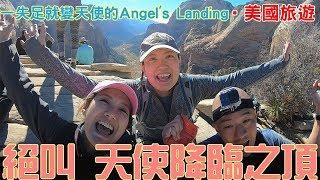 【康妮】爬到快斷腿!挑戰超危險Angel's Landing!(コニー/zion/錫安國家公園/天使降臨之頂/猶他州)