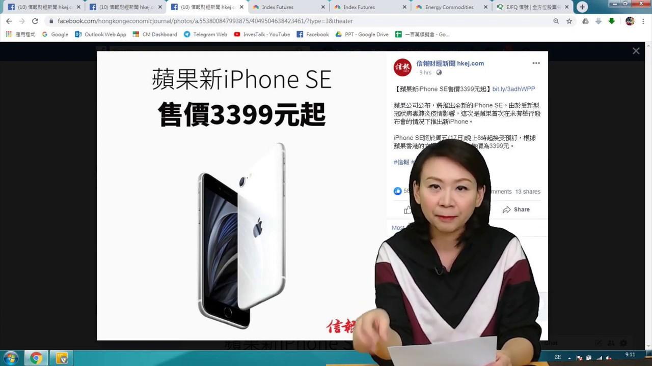 【EJ Markets】短線反彈目標已達 炒股唔炒市〈市前焦點 16/4/2020〉 - YouTube