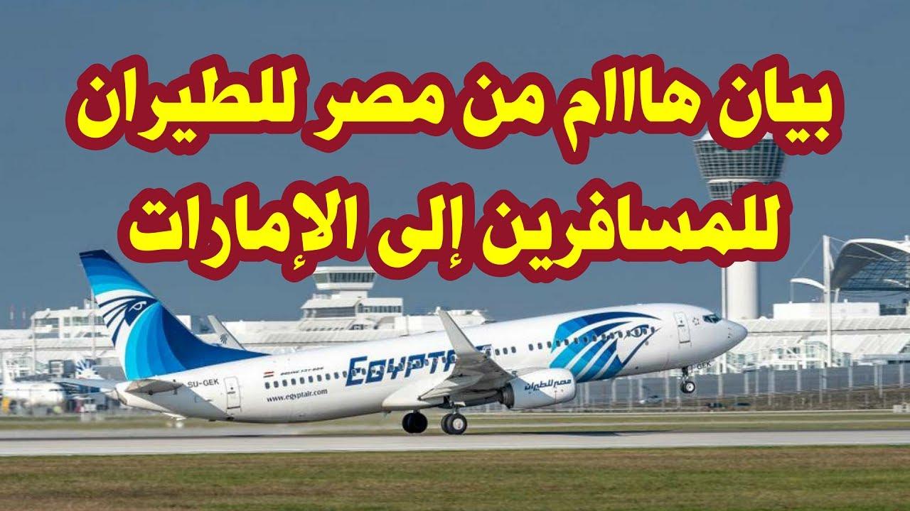 بيان هام من مصر للطيران للمسافرين إلى الإمارات