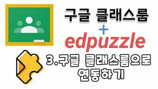 [구글 클래스룸+edpuzzle] 영상활용수업/edpu…