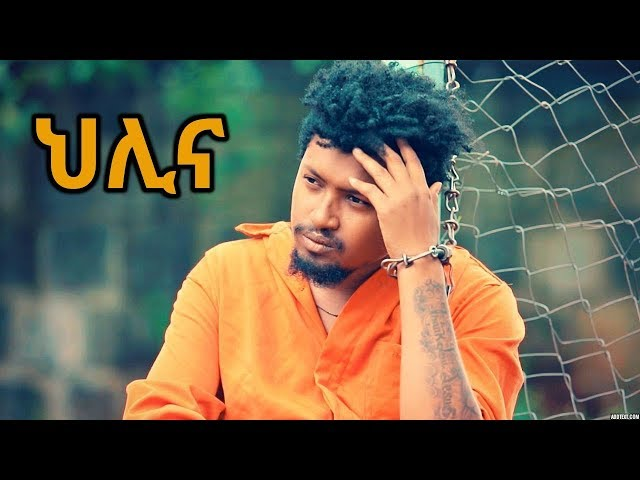 Markon - Helina - New Ethiopian Music 2018 (Official Video)