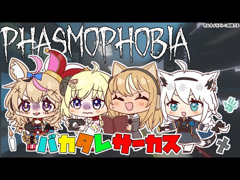 【Phasmophobia】バカ4人で行けば幽霊も逃げ出すわ!【#バカタレサーカス/不知火フレア】
