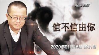从蔡英文面相看台湾未来 《信不信由你》2020.01.16 第31期