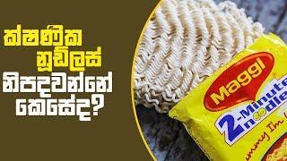 Piyum Vila | ක්ෂ්ණික නූඩ්ල්ස් නිපදවන්නේ කෙසේද? | 25 - 02 - 2019 | Siyatha TV Thumbnail