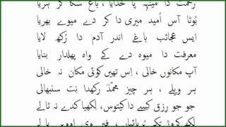 saiful maluk by muhammad iqbal bahu 1/8 سیف الملوک از محمّد اقبال باہو