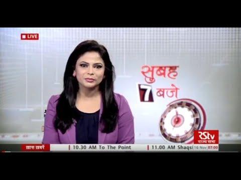 Hindi News Bulletin | हिंदी समाचार बुलेटिन – Nov 16, 2017 (7 am)