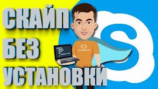 Как войти в Skype БЕЗ Установки программы? Скайп для браузера
