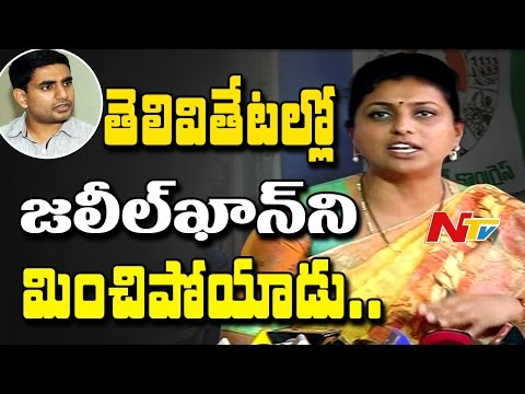 YCP MLA Roja Press Meet || Fires On Lokesh and Chandrababu || NTV