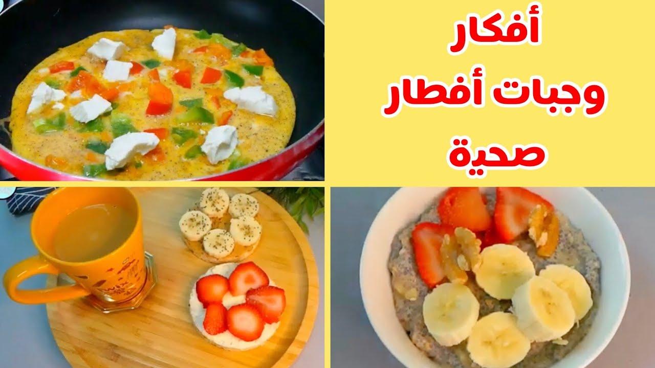 وصفات وجبة افطار صحية لأصحاب الروجيم